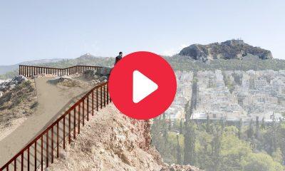 Video με την ανάπλαση στο Λόφο Στρέφη από το Δήμο Αθηναίων και την Prodea