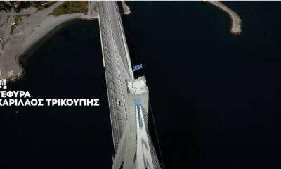 Ελλάδα Σημαία Γέφυρα