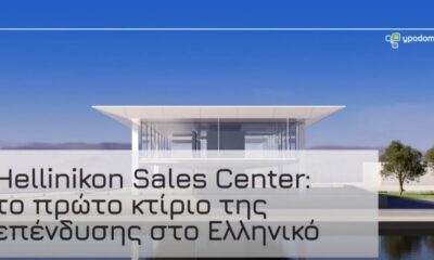hellinikon sales center ypodomes video