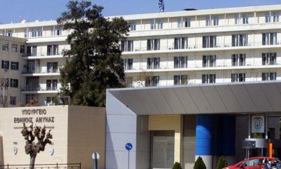 Υπουργείο Εθνικής Άμυνας