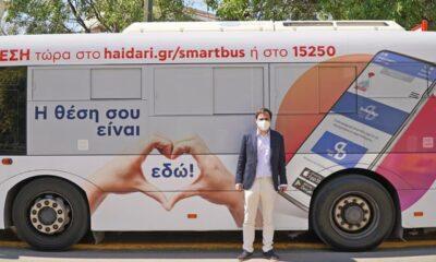 Χαϊδάρι Smart Bus