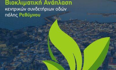 Πράσινο φως για την ανάπλαση δρόμων στο Ρέθυμνο-Πηγή: Περιφέρεια Κρήτης