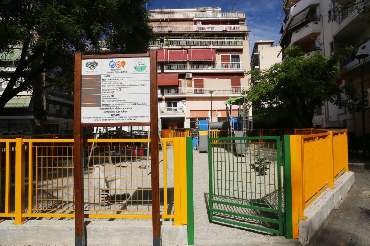 Ανακατασκευή παιδικής χαράς στη Λάρισα-Πηγή: Δήμος Λαρισαίων