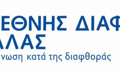 Διεθνής Διαφάνεια Ελλάς Λογότυπο